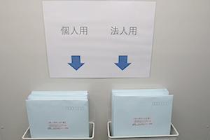 トランクルーム申込書