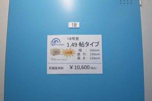 トランクルーム横須賀根岸町店 トランク内部