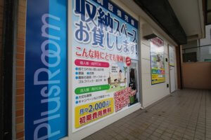 トランクルーム横須賀根岸町 入り口
