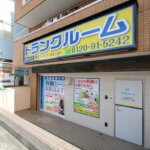プラスルーム横須賀根岸町店