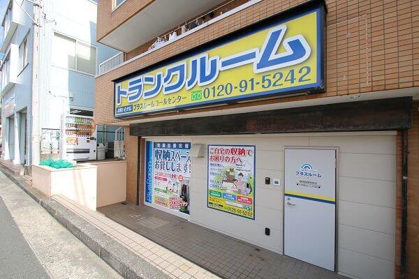横須賀トランクルーム 半額キャンペーンで活用!!!