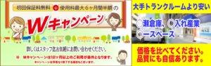 トランクルーム横須賀根岸町店 キャンペーン