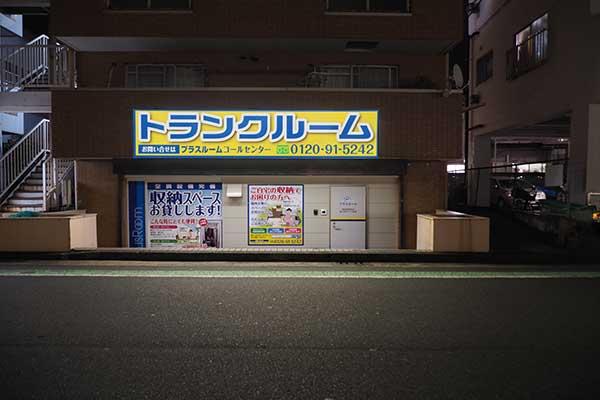 横須賀根岸町店 ライトアップ