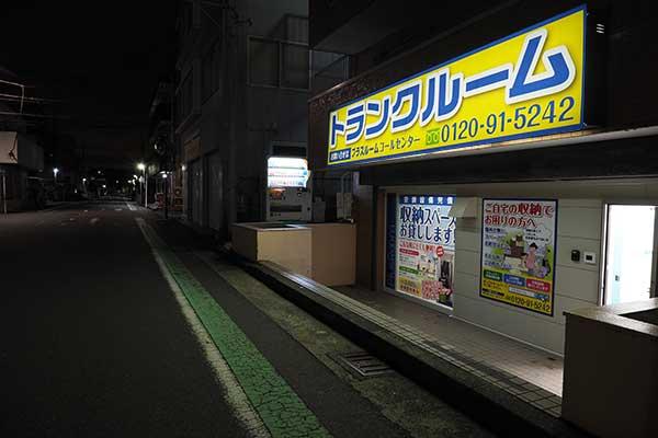 横須賀根岸町店 夜明るい看板