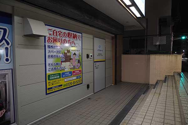 横須賀根岸町店エントランス