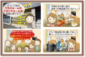 トランクルーム紹介4コマ漫画