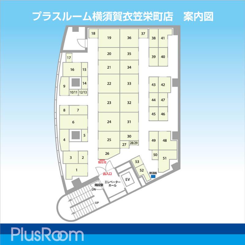 プラスルーム横須賀衣笠栄町店 案内図